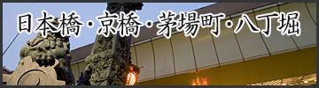 日本橋・京橋・茅場町・八丁堀