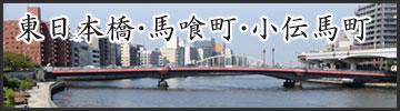 東日本橋・馬喰町・小伝馬町