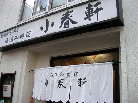 15679_koharuken1