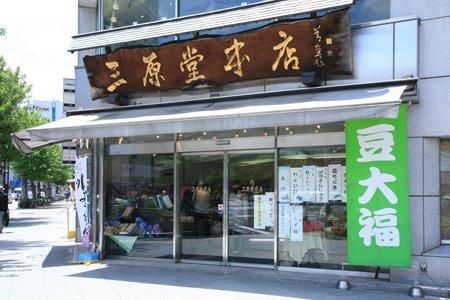 三原堂本店