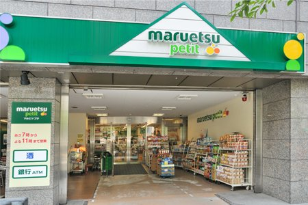 マルエツ プチ 小伝馬町駅前店