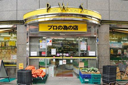 肉のハナマサ 日本橋本町店