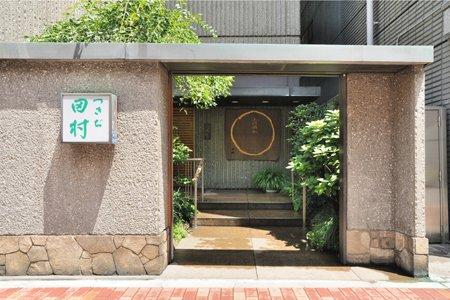 つきじ田村