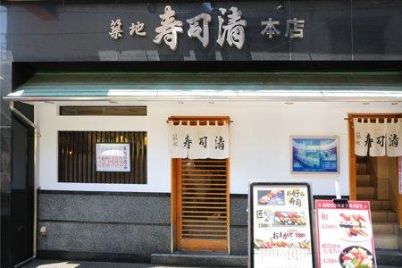 築地寿司清 築地本店