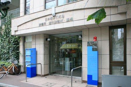 日本橋休日応急診療所