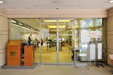 中央区役所 日本橋特別出張所