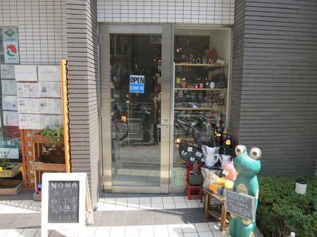デザイン・キッチン雑貨店NORA