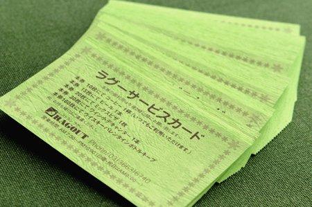 レストランラグー サービス券