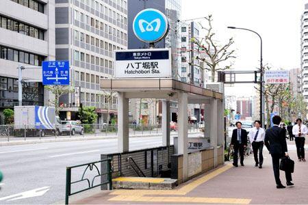 「八丁堀」駅