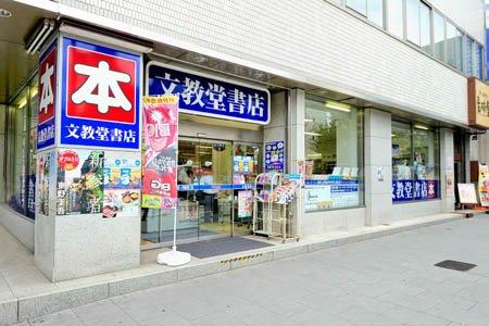 文教堂書店 人形町店