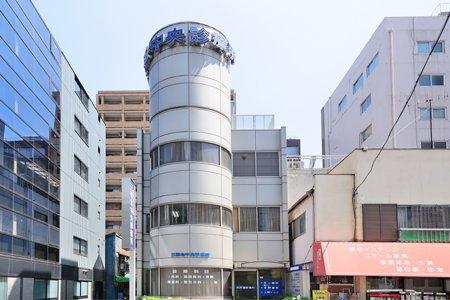 三和会 中央診療所