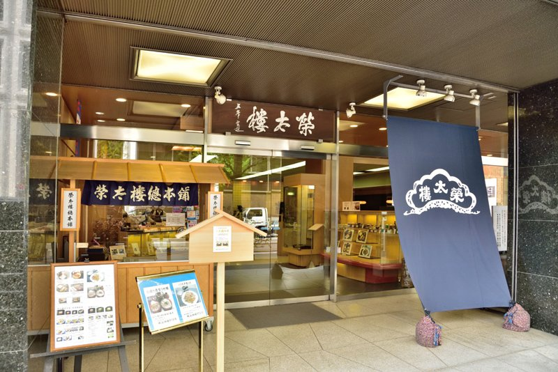 榮太樓總本鋪 日本橋本店