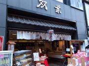 とうふの双葉/豆腐料理 双葉