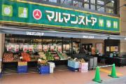 マルマンストア 日本橋馬喰町店