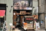 島根の味 主水 日本橋店