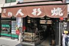 人形焼本舗 板倉屋