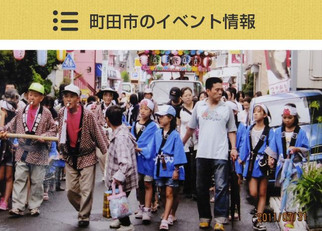 町田市のイベント情報
