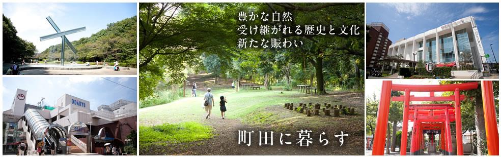 町田に暮らす