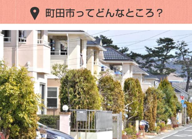 町田市ってどんなところ?