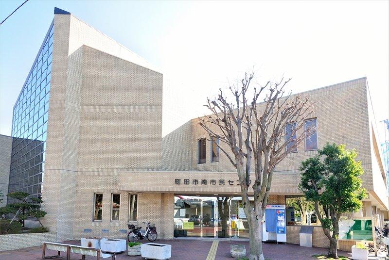 町田市役所 南市民センター