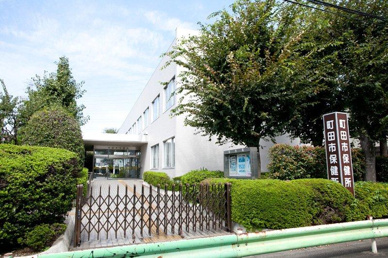 町田市保健所