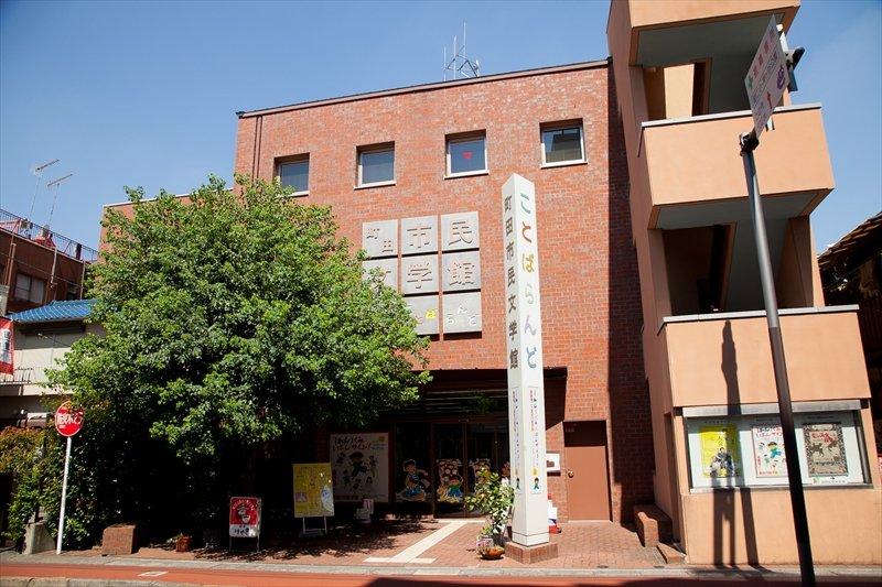 町田市民文学館 ことばらんど