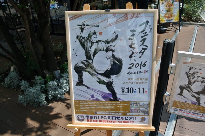 2016年のポスター