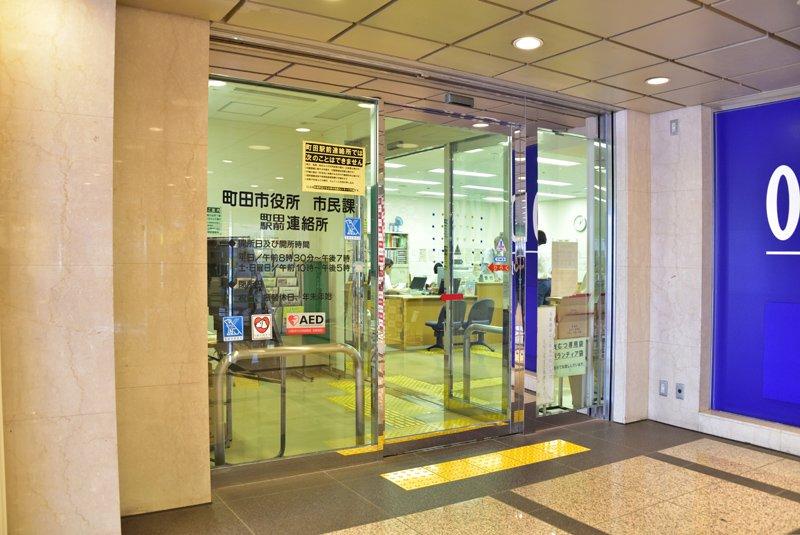 町田駅前連絡所