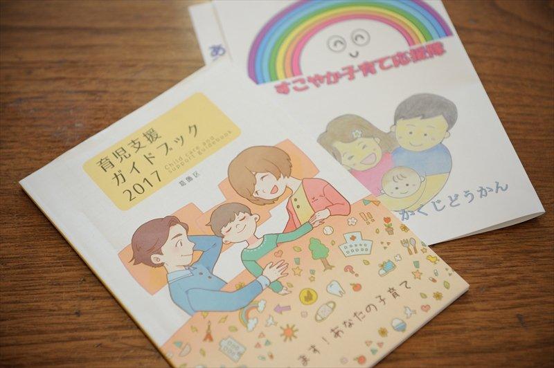 育児支援ガイドブック2017