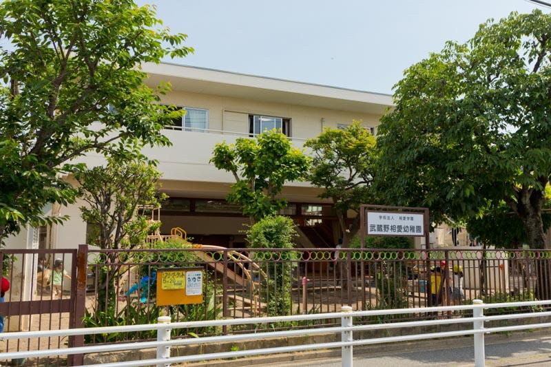 武蔵野相愛幼稚園
