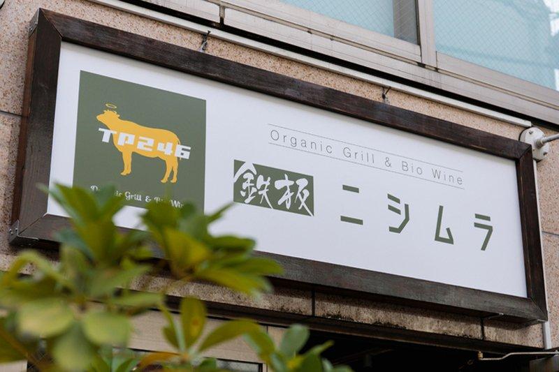 鉄板 ニシムラ 吉祥寺