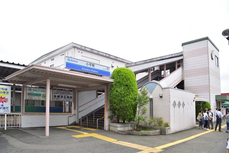 西武新宿線と西武拝島線の「小平」駅