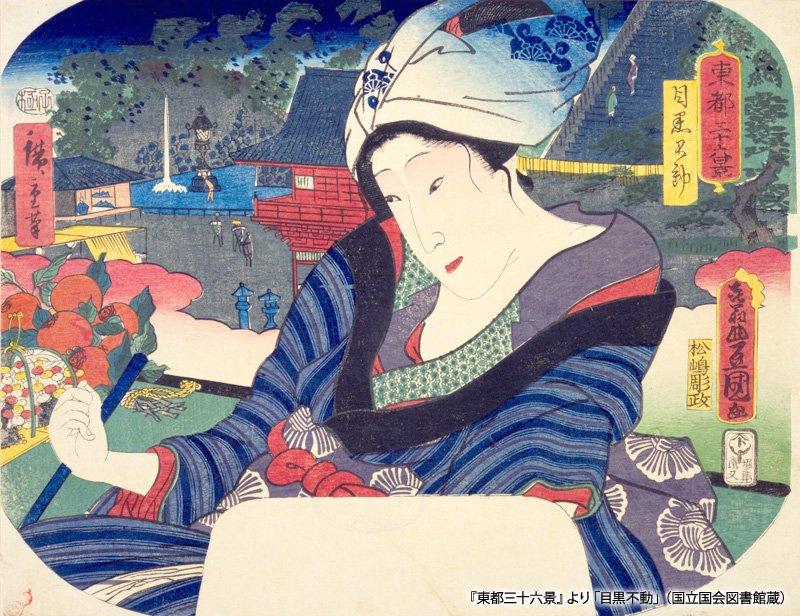 「日本三大不動」に数えられている「目黒不動」