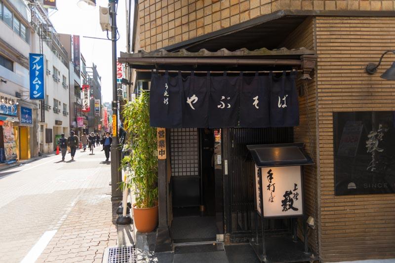 老舗のそば店として知られる「上野 藪そば」