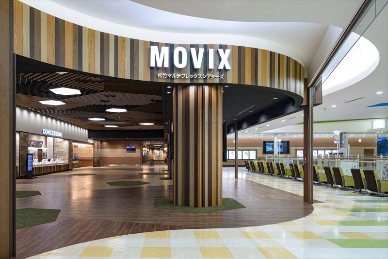 映画好きにはありがたい「MOVIX」
