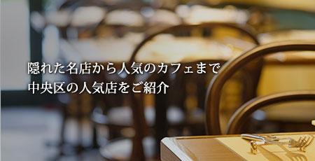 隠れた名店から人気のカフェまで中央区の人気店をご紹介