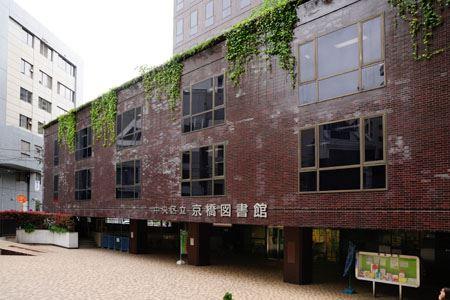 図書館 中央 区