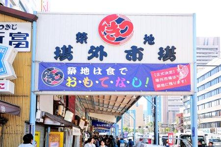 132285_30-01ginzahachichoume
