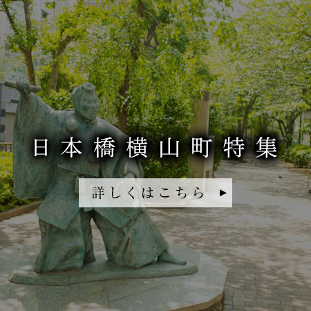 日本橋横山町特集