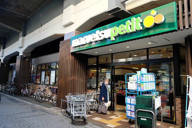 ちょっとした買い物に便利な「マルエツプチ 五反野駅店」