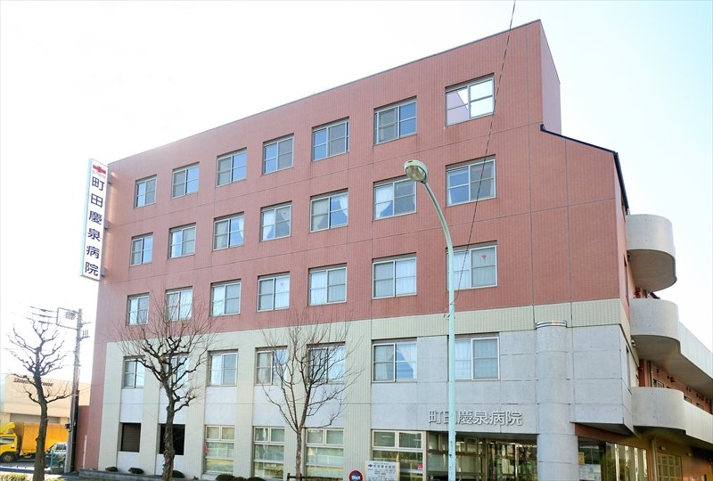 町田慶泉病院