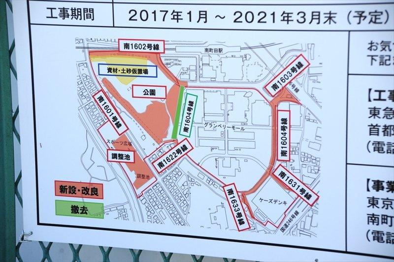 撤去予定の道路と新設・改良予定の道路