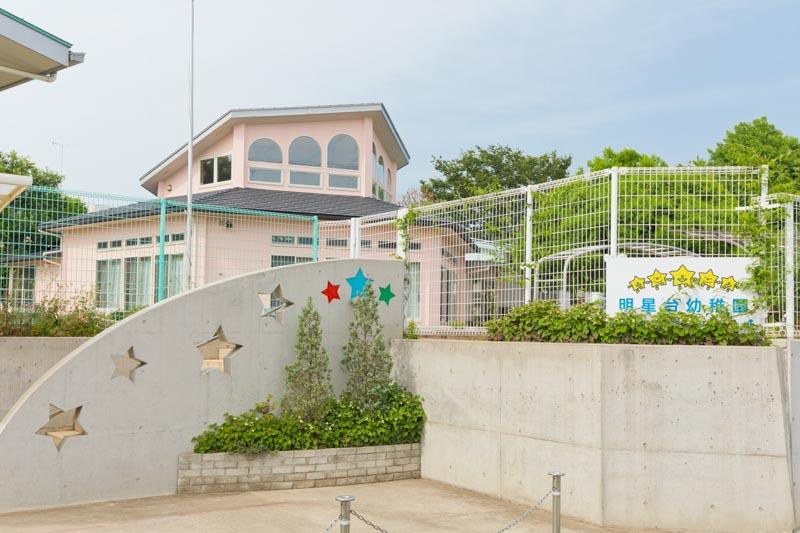 明星台幼稚園