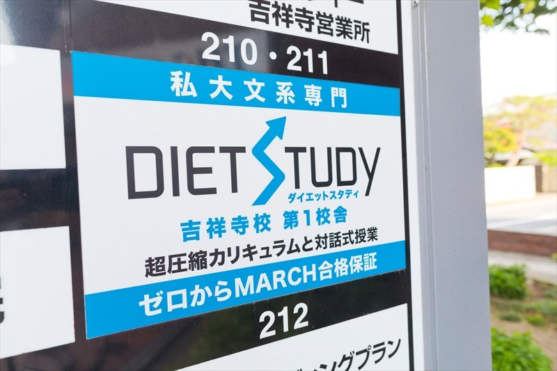 DIET STUDY 吉祥寺校