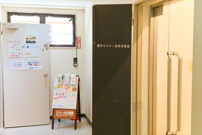 藤井セミナー 吉祥寺教室