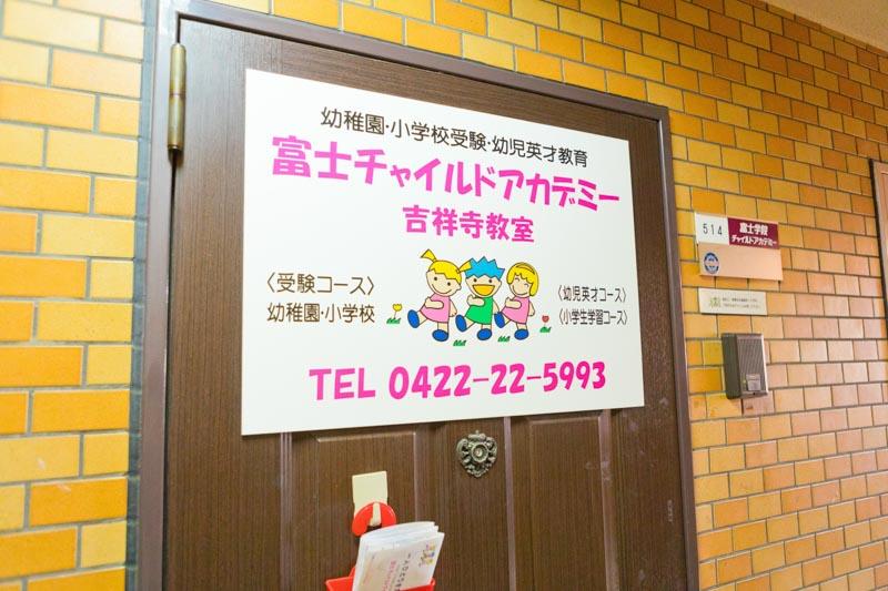 富士チャイルドアカデミー吉祥寺教室