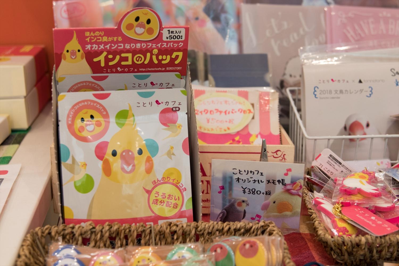 小鳥をモチーフにした人形やトートバッグ、化粧パック、お菓子など、オリジナル雑貨商品も販売されています。ココでしか手に入らない貴重なアイテムもありますよ。