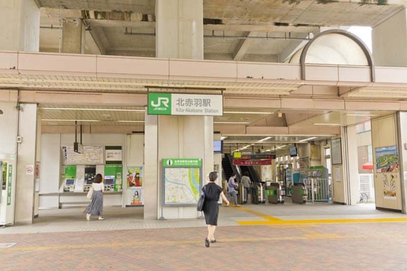 「北赤羽」駅浮間口
