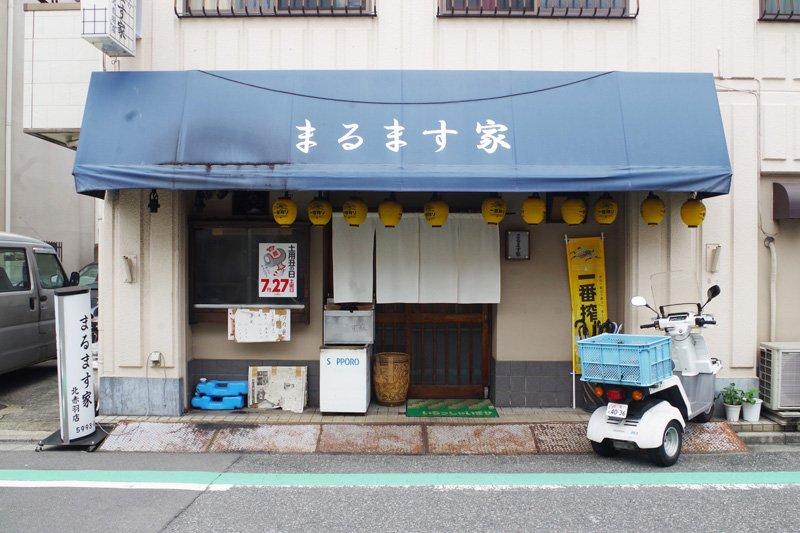 北赤羽駅から徒歩約3分、住宅街に佇む家族経営のお店「まるます家 北赤羽店」