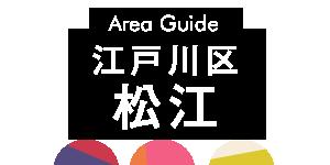 江戸川区松江エリアガイド